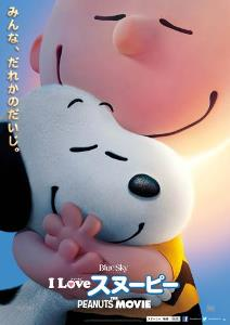 I LOVE スヌーピー THE PEANUTS MOVIE.jpg